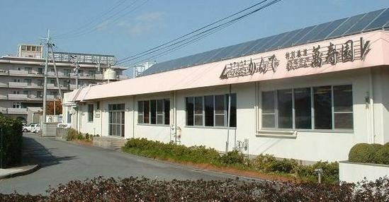 特別養護老人ホーム萬寿園の画像