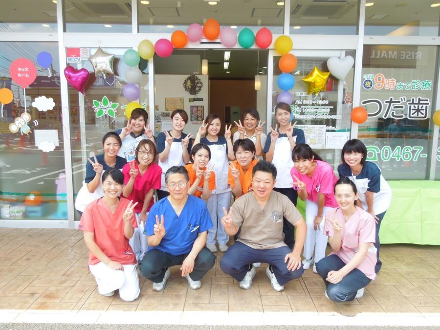 医療法人社団志翔会 つだ歯科矯正歯科(歯科助手の求人)の写真: