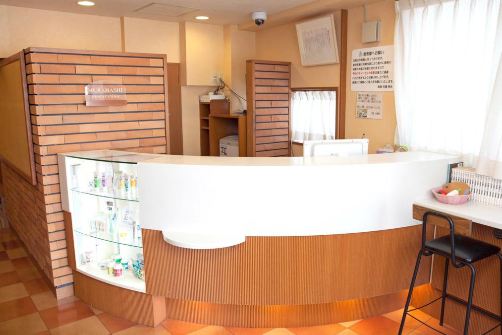 医療法人さくらスマイル会 村橋歯科診療所の画像