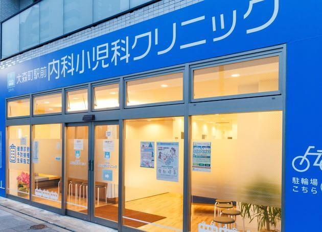 大森町駅前内科小児科クリニックの画像