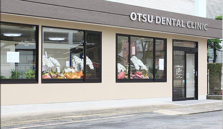 オオツ歯科クリニックの画像