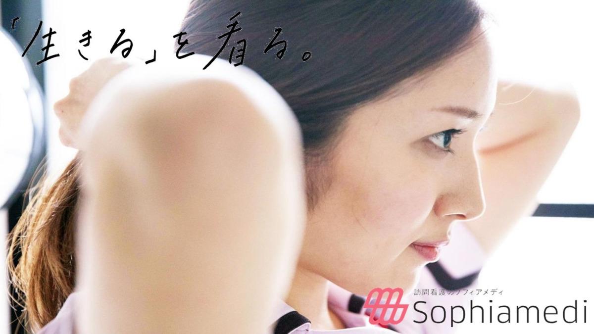 ソフィア訪問看護ステーション浜松中央の画像