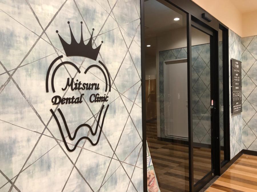 本八幡駅前ミツル歯科の画像