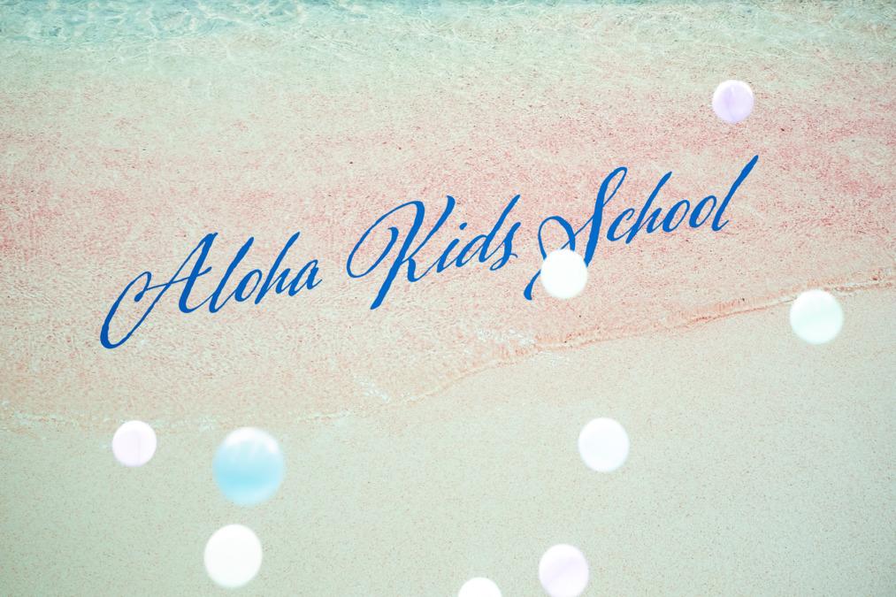 ALOHA KIDS SCHOOLの画像