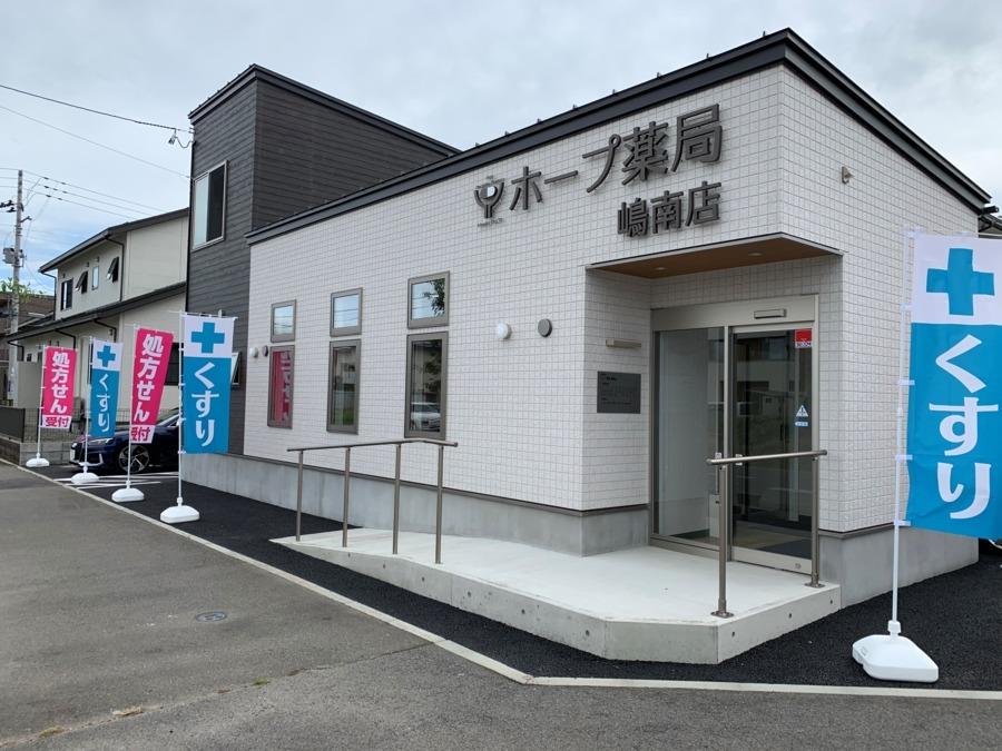 ホープ薬局 嶋南店の画像