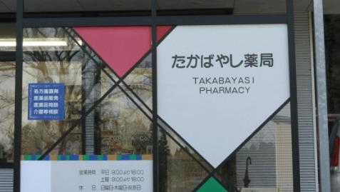 たかばやし薬局の画像