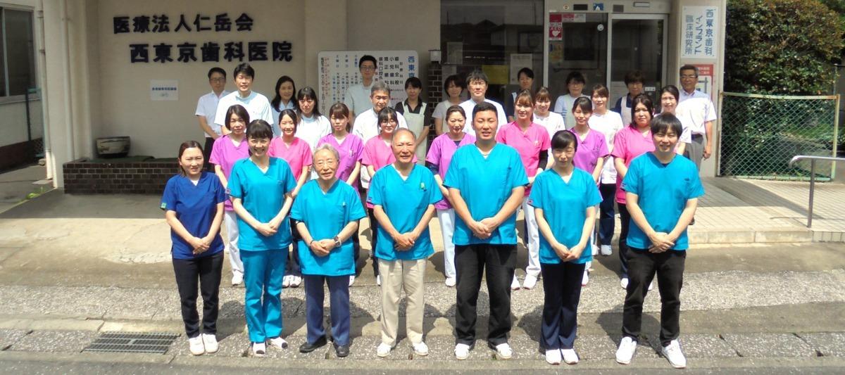 西東京歯科医院 本院の写真1枚目: