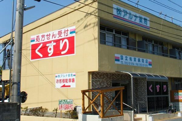 アルナ薬局 国立佐賀病院東側店の画像