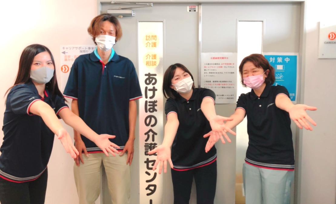 あけぼの介護センター桜台の画像