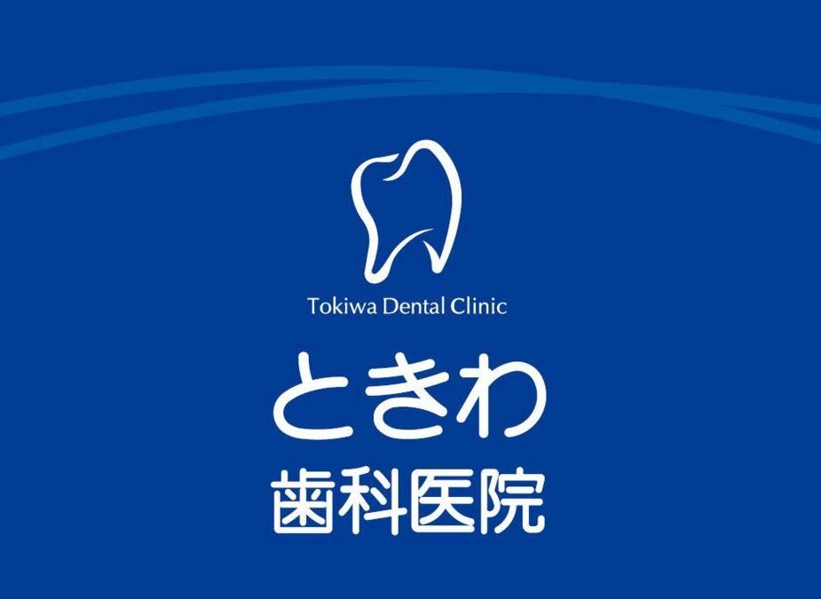 ときわ歯科医院の写真:
