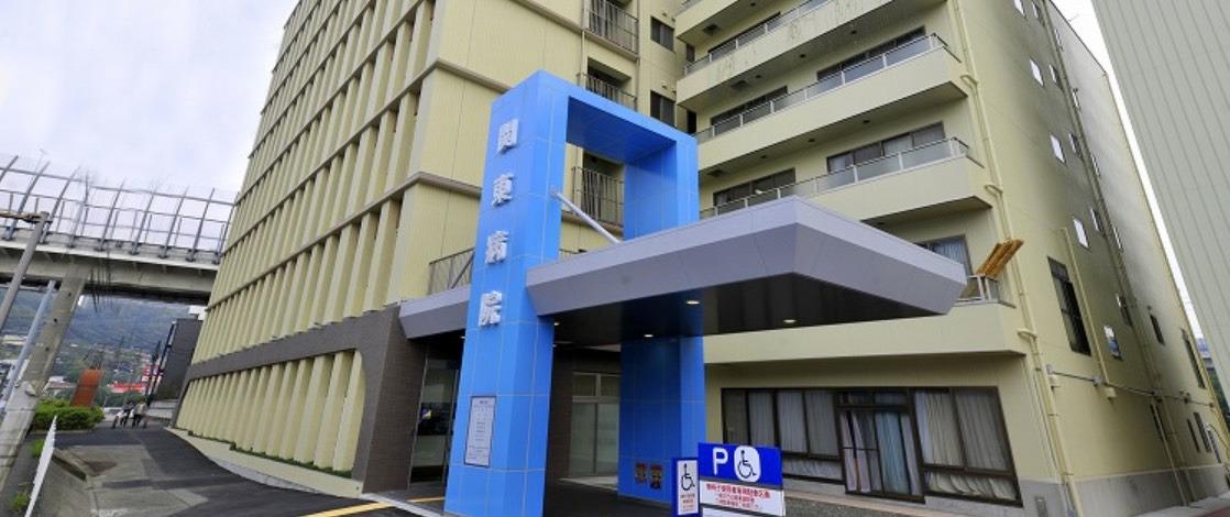 関東病院の画像