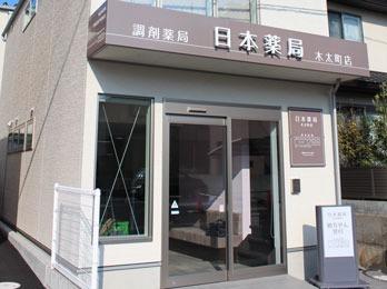 日本薬局 木太町店の画像