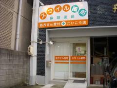 スマイル薬局たいこう店の画像