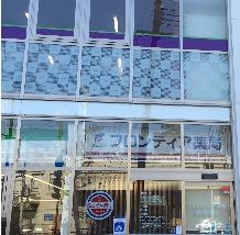 フロンティア薬局 湊川駅前店の画像