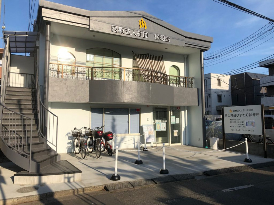 富士見台ひまわり診療所の画像
