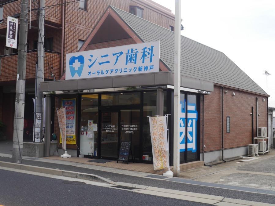 シニア歯科オーラルケアクリニック新神戸の画像
