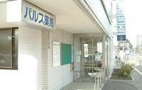 パルス薬局 清田店の画像