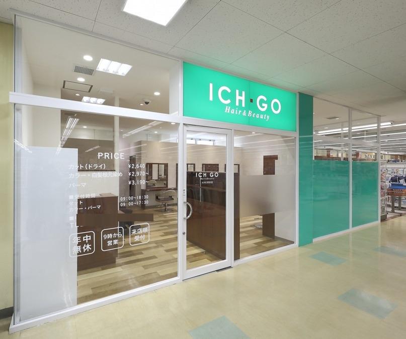 美容室 イチゴ 東浦和店【2021年04月01日オープン】(美容師の求人)の写真: