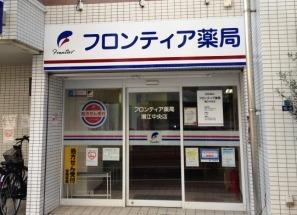 フロンティア薬局 潮江中央店の画像