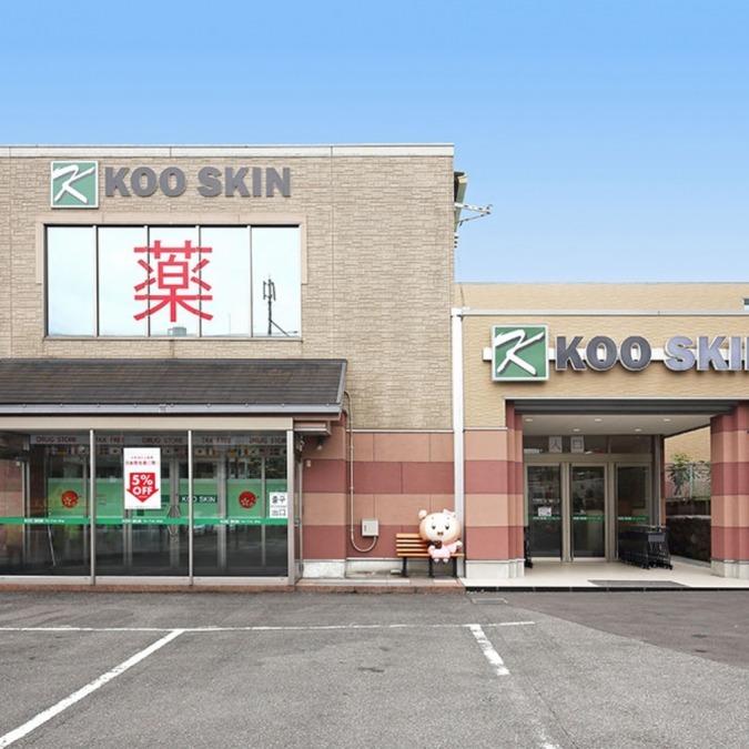 KOOSKIN別府店の画像