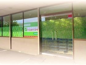 就労センター拝島駅作業所の画像