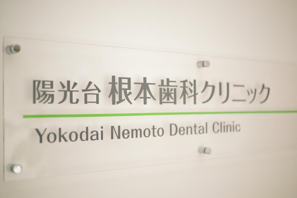 陽光台根本歯科クリニックの画像