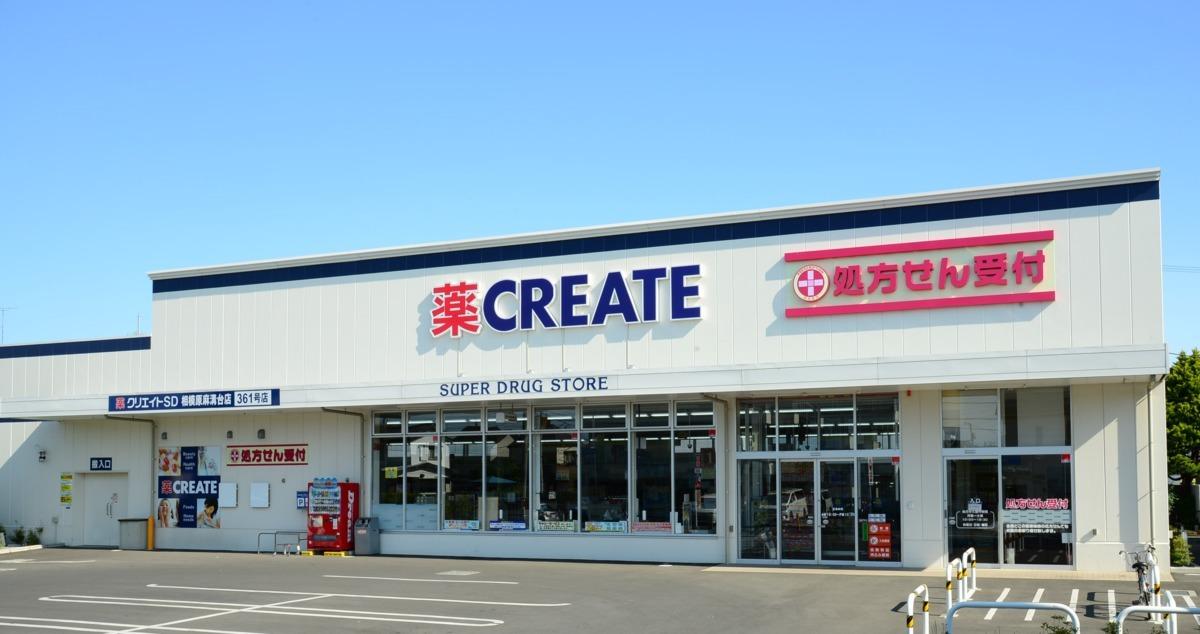 クリエイトエス・ディー富士鮫島店の画像