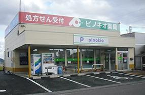 ピノキオ薬局 関店の画像