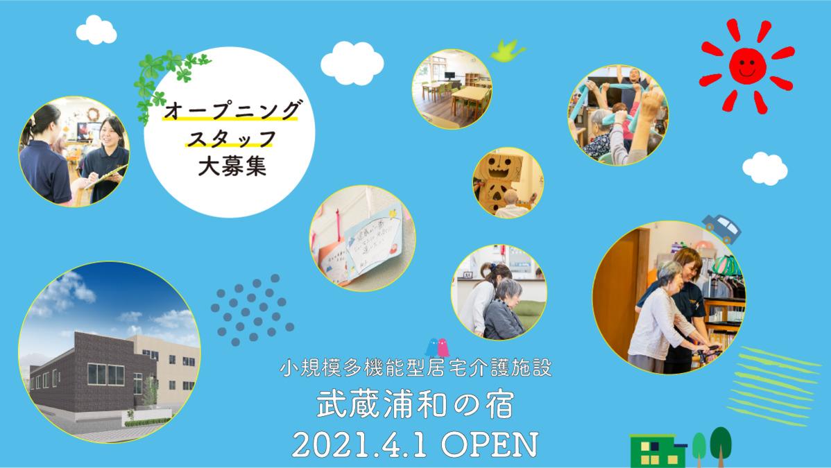 ヒューマンライフケア武蔵浦和の宿の画像