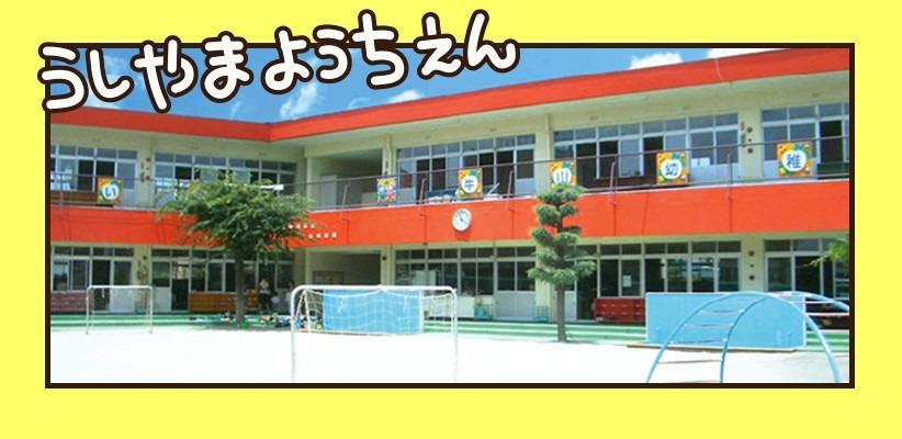 牛山幼稚園の画像