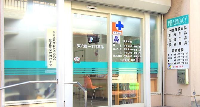 東六郷一丁目薬局の画像