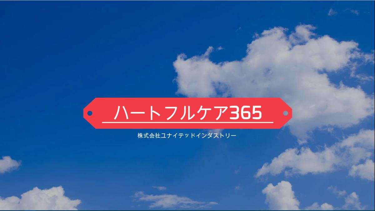 ハートフルケア365の画像