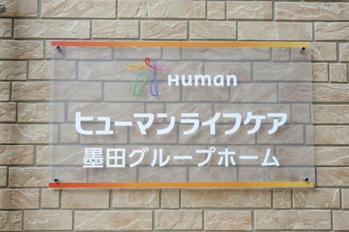 ヒューマンライフケア墨田グループホームの画像