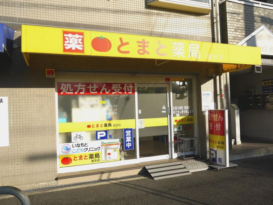 とまと薬局 富田店の画像