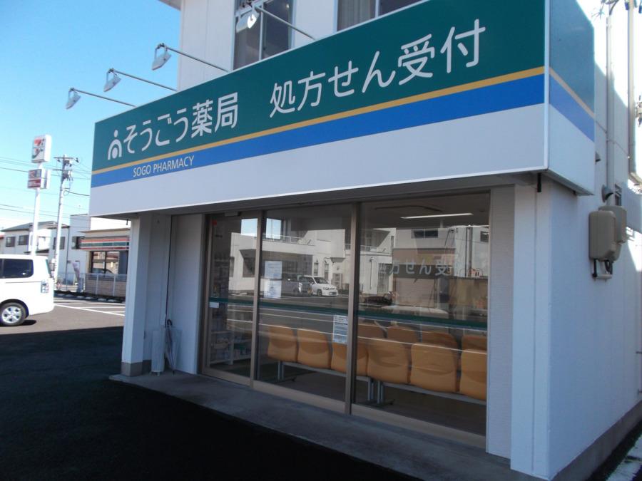 そうごう薬局 角田店の画像