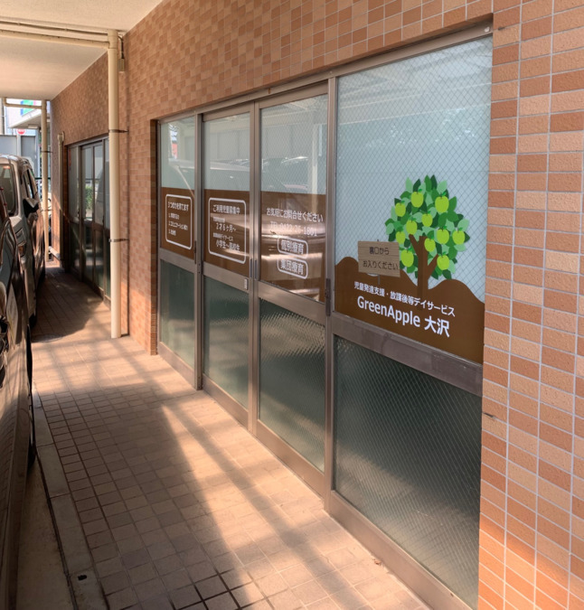 Green Apple大沢(児童発達支援・放課後等デイサービス)の画像