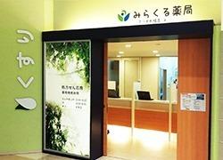 株式会社メディプラン みらくる薬局アリオ札幌店の画像