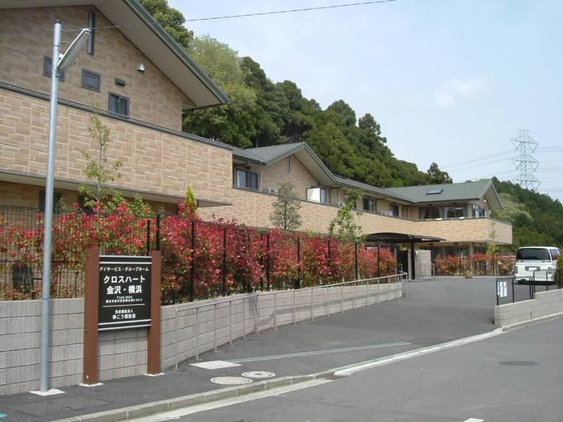 グループホーム クロスハート金沢・横浜の画像