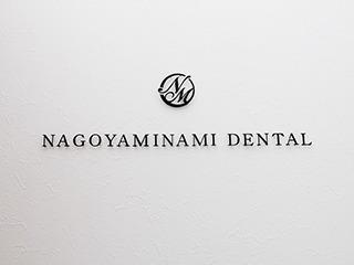名古屋みなみ歯科・矯正歯科の画像