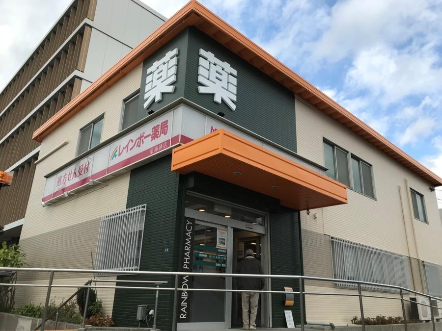 レインボー薬局 東海通店の画像