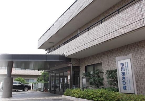 特別養護老人ホーム市川あさひ荘の画像