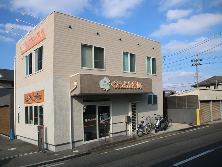 くれよん薬局 さやま店(医療事務/受付の求人)の写真1枚目: