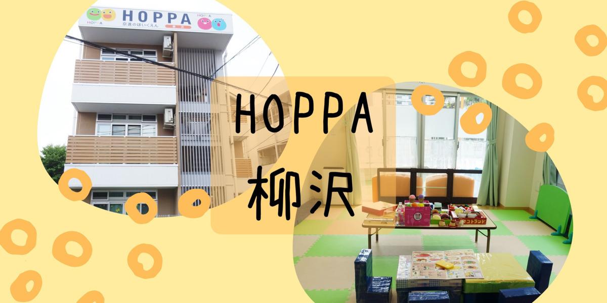 HOPPA柳沢の画像