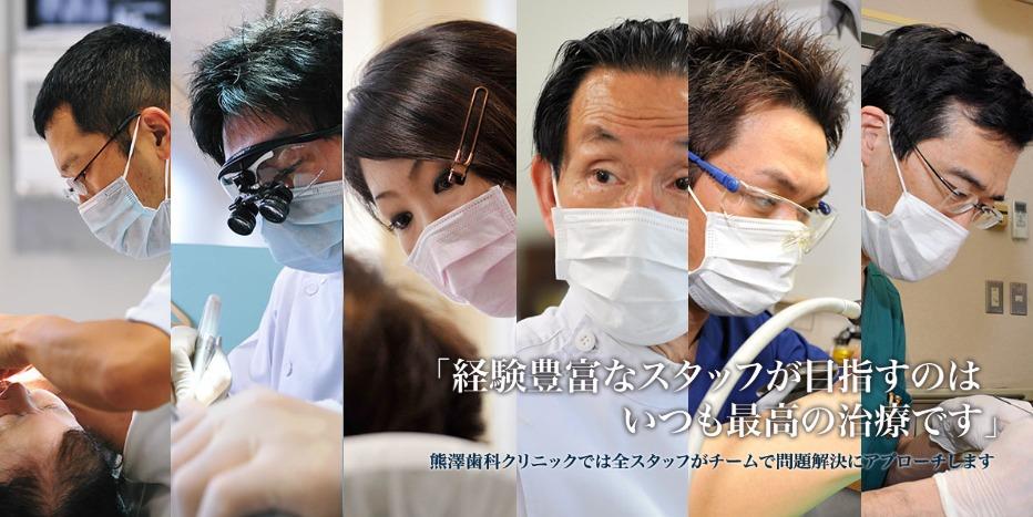 熊澤歯科クリニックの画像