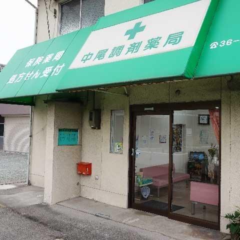 中尾調剤薬局西土井店の画像