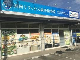 湘南リラックス鶴が台鍼灸接骨院の画像