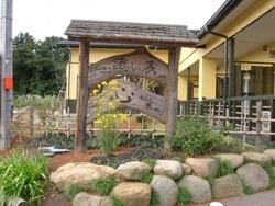 グループホーム 癒しの家 柿崎の画像