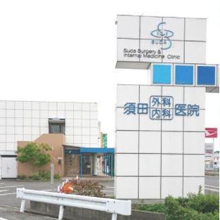 須田外科内科医院の画像
