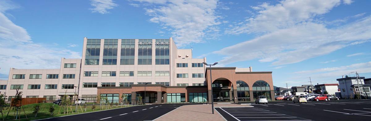 滝川中央病院の画像