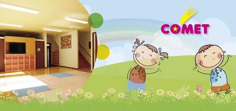 発達支援センター コメット(児童指導員の求人)の写真:発達支援センター コメットで子どもたちの成長をサポートしませんか?